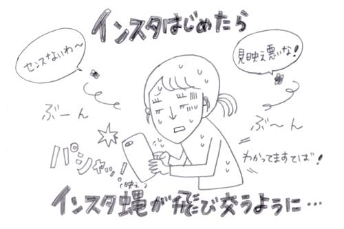 インスタばえ.jpg