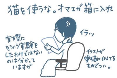 シュレーディンガー3.jpg