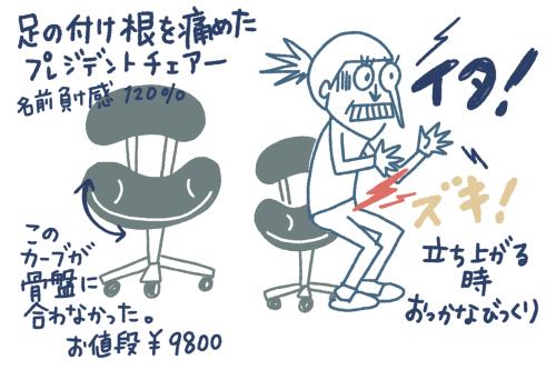 プレジデントチェア.jpg
