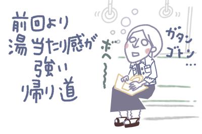 気功2回目帰り道.jpg
