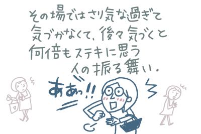 気配り3.jpg