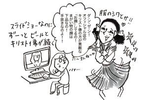 キリストマニアしまちゃん.jpg