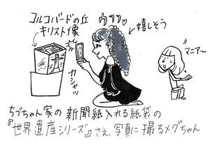 世界遺産を撮るめぐちゃん.jpg