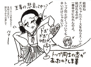 千葉ちゃん好きしまちゃん.jpg