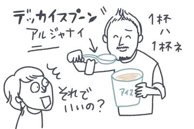 1杯は1杯.jpg