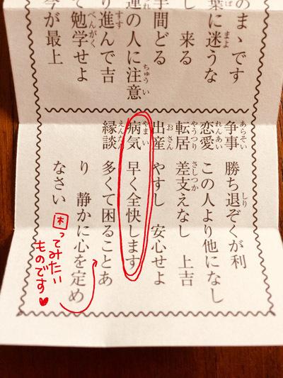 おみくじ.jpg