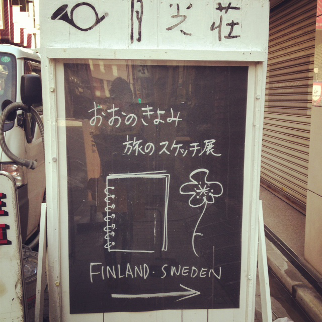 きよみちゃん月光荘1.jpg