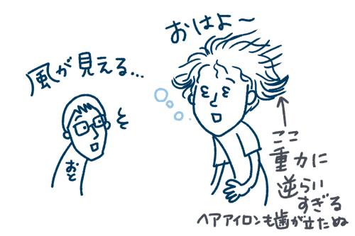 くせ毛.jpg