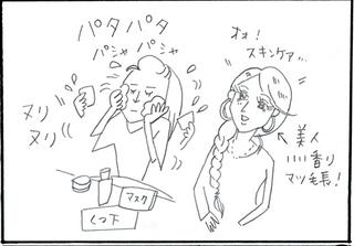 むくみマンガ1.jpg