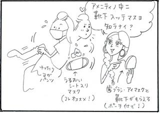 むくみマンガ2.jpg