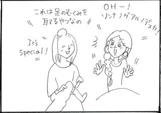 むくみマンガ3.jpg