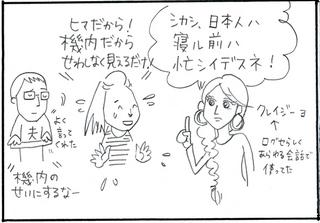 むくみマンガ4.jpg