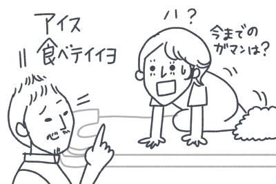 アイスおけ.jpg