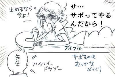 サボる.jpg