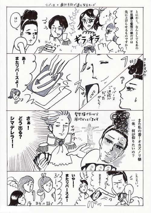 シマデレラ10.jpg