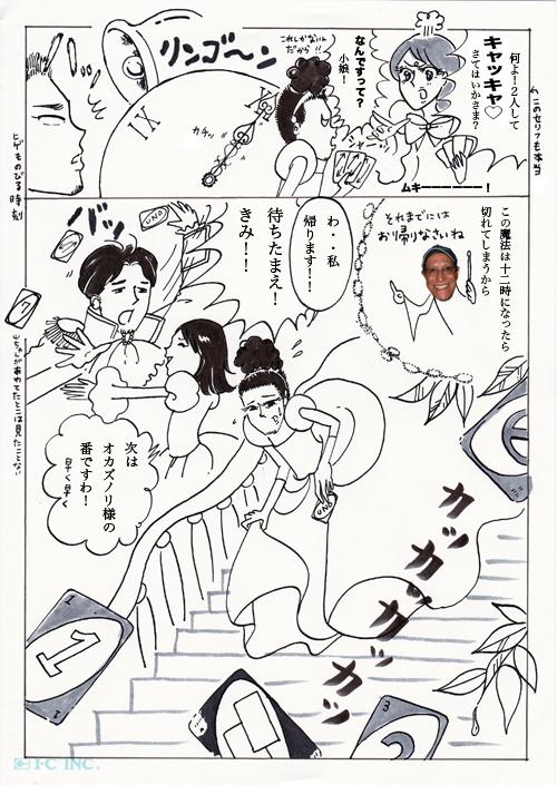 シマデレラ11.jpg