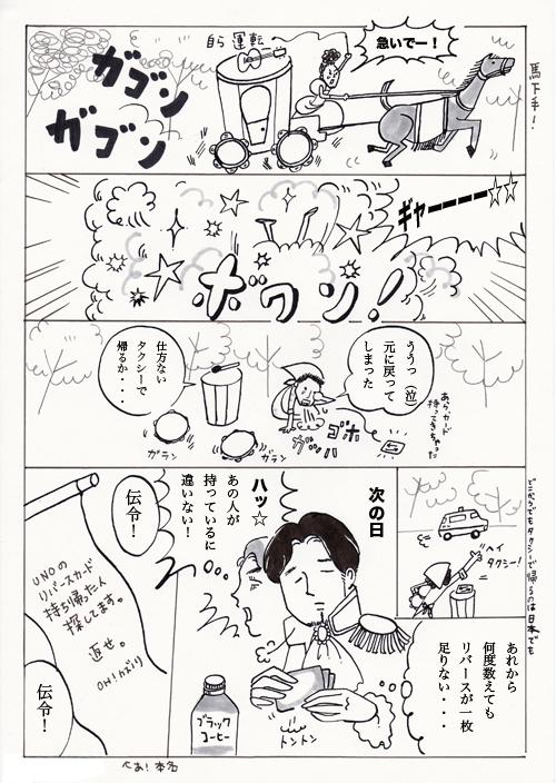 シマデレラ12.jpg