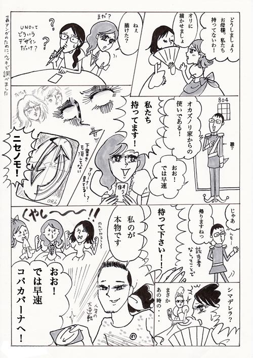 シマデレラ13.jpg