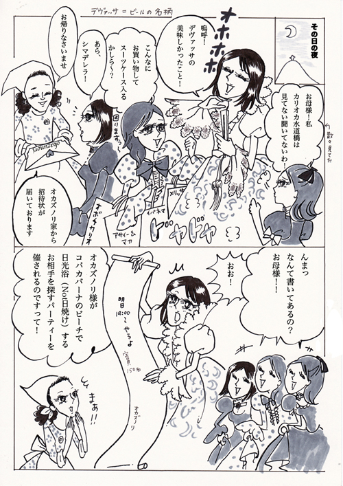シマデレラ3.jpg