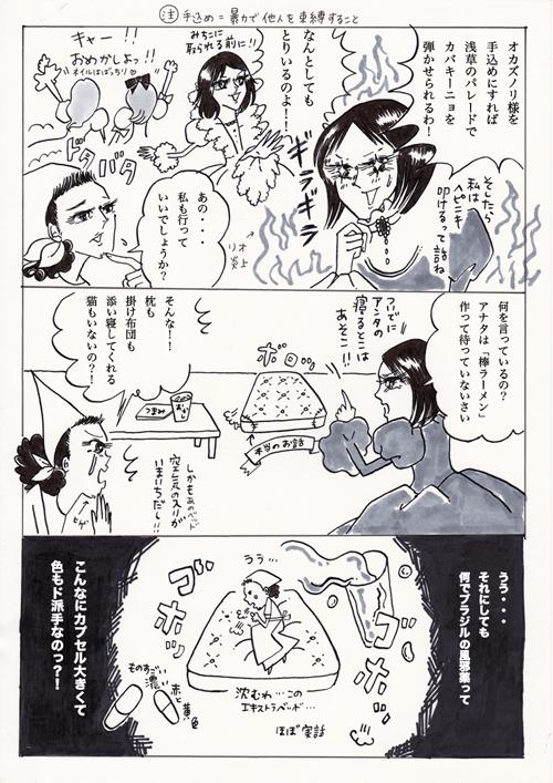 シマデレラ4.jpg