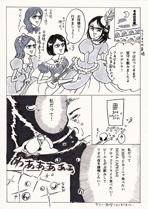 シマデレラ5.jpg