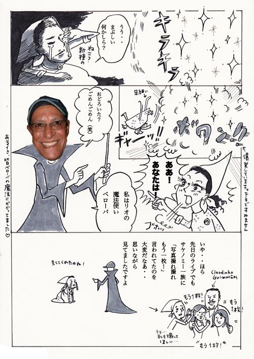 シマデレラ6.jpg
