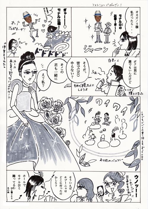 シマデレラ9.jpg