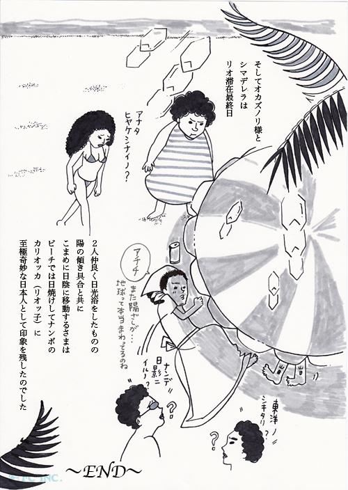 シマデレララスト.jpg