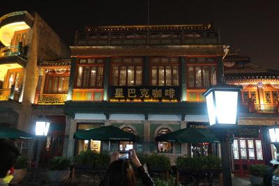 スターバックス北京.jpg