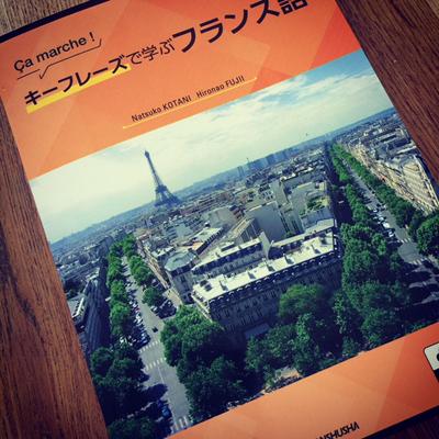 フランス語1.jpg