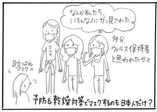 マスク日本人だけ.jpg