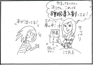囲碁マンガ4.jpg