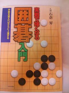 囲碁入門.jpg