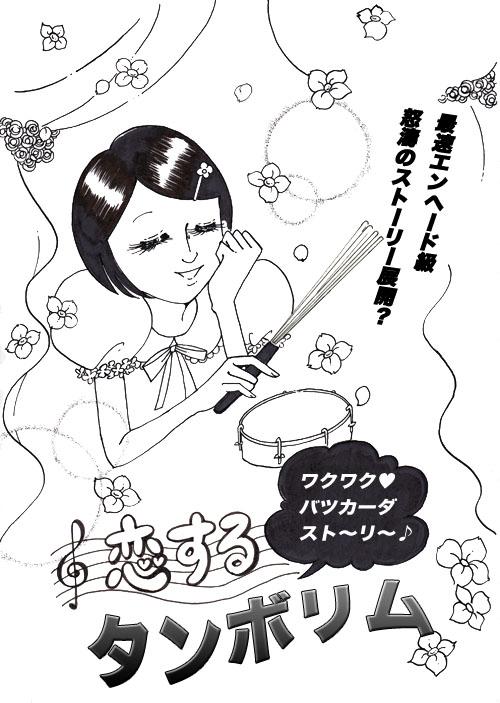 恋タン1.jpg