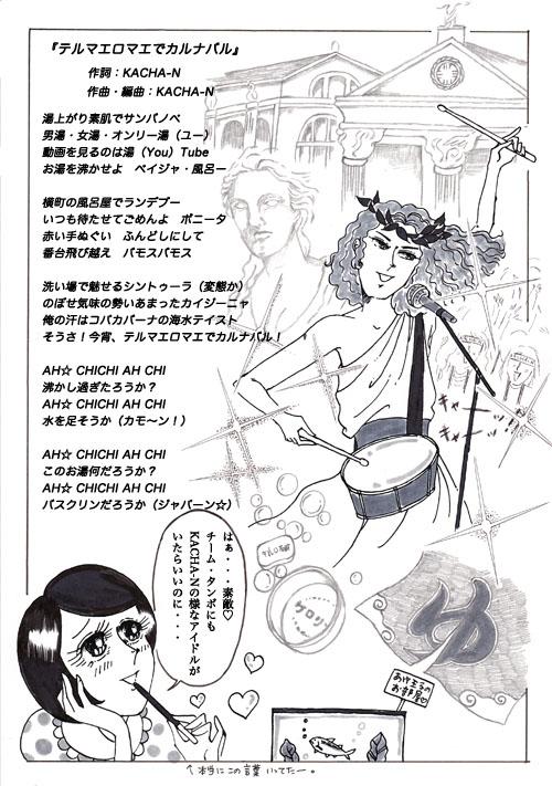 恋タン11.jpg