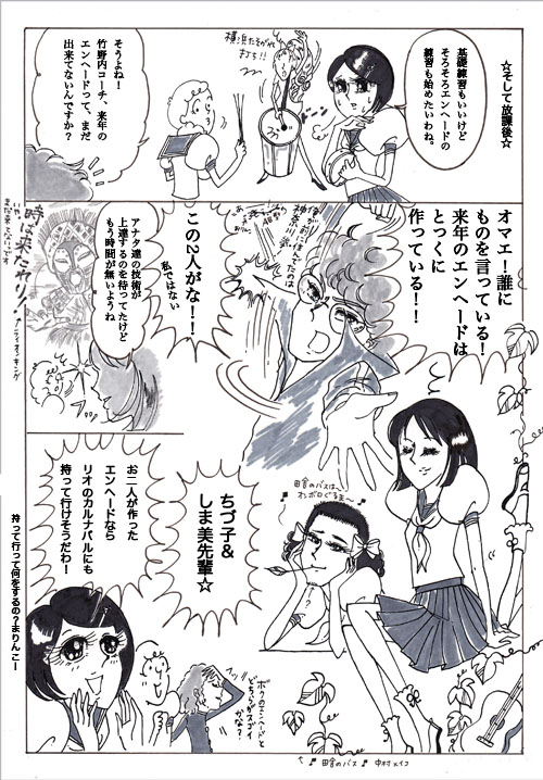 恋タン14.jpg