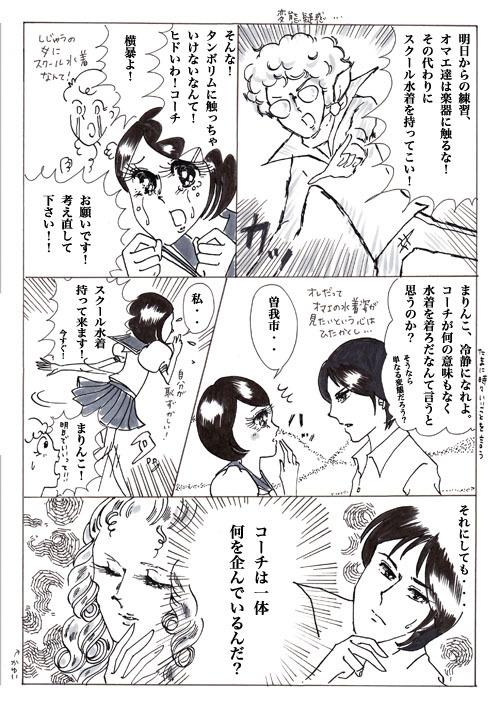 恋タン17.jpg