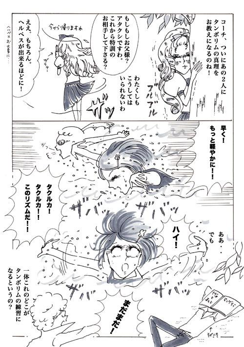 恋タン19.jpg