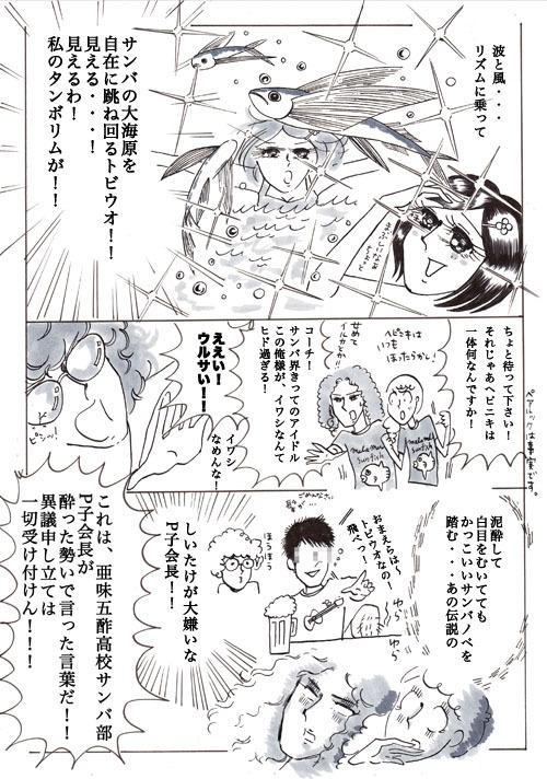 恋タン23.jpg