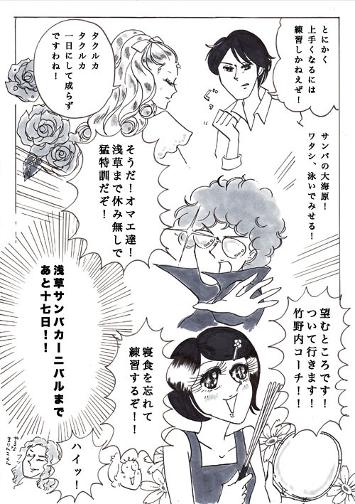 恋タン25.jpg