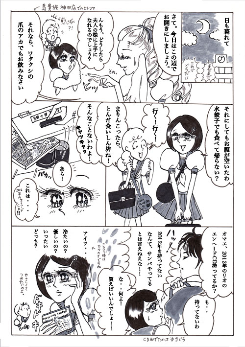 恋タン7.jpg