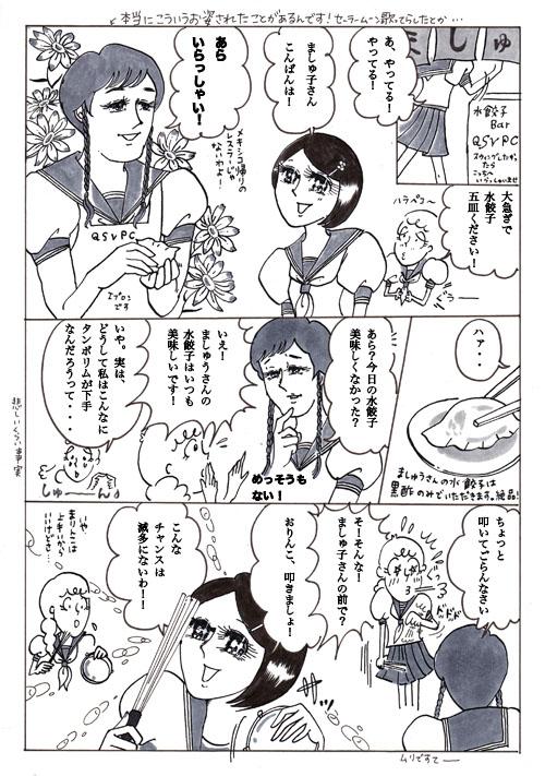 恋タン8.jpg