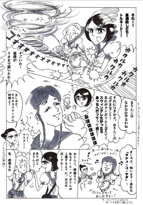 恋タン9.jpg