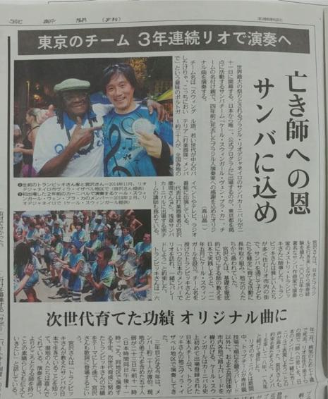 新聞なおし.jpg