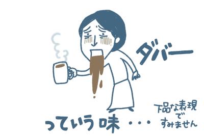 漢方の味.jpg