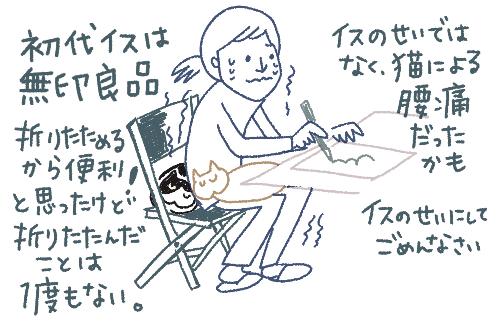 無印椅子.jpg