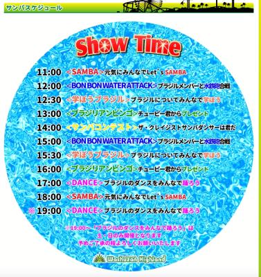 鷲羽山プログラム.png